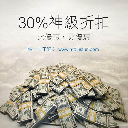 【m+獨家】30% 充值優惠,2014年末鉅獻,海量回饋無上限!